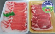 美星豚 豚ローストンカツ&スライス 約1kg(各500g)【配送不可:離島】