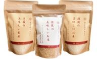 丸本酒造 酒蔵の美味しいお米 特別栽培米 あさひ白米450g×2袋・玄米450g×1袋