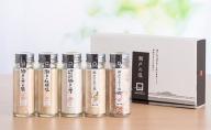 瀬戸内 塩5種セット