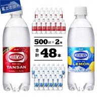 【炭酸水】ウィルキンソン タンサン&レモン PET500ml×2箱セット 48本入り (各24本)