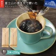 【訳あり】富士山の湧き水で磨いた スペシャルティコーヒーセット 粉 500g