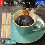 【訳あり】富士山の湧き水で磨いた スペシャルティコーヒーセット 粉 1kg