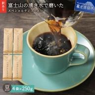 【訳あり】富士山の湧き水で磨いた スペシャルティコーヒーセット 豆 1kg