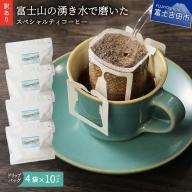 【訳あり】富士山の湧き水で磨いた スペシャルティコーヒーセット ドリップコーヒー 40パック