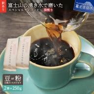 【訳あり】深煎りアイスコーヒー用 富士山の湧き水で磨いた スペシャルティコーヒーセット 500g
