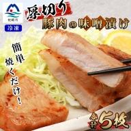 【厚切り!焼くだけ!】鹿児島茶美豚 ロース肉の味噌漬け 5枚 AA-466