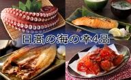 北海道日高の海の幸 4品セット