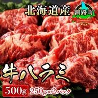 焼肉食材専門店トリプリしおた「北海道産 牛ハラミ」(250g×2パック)