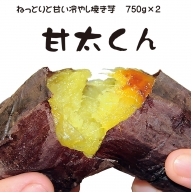 焼き芋 蜜たっぷり!冷やし焼き芋 ひえひえ君 紅はるか「甘太くん」 1.5kg(750g×2) H047-009