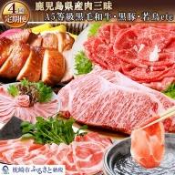 EE-0039 定期便(4回配送)鹿児島県産肉三昧(A5等級黒毛和牛・黒豚・若鶏etc)