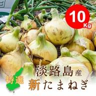 EB23◇特選【10kg】淡路島新たまねぎ