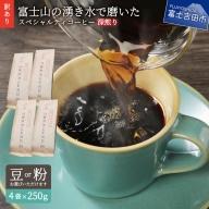 【訳あり】深煎りアイスコーヒー用 富士山の湧き水で磨いた スペシャルティコーヒーセット 1kg