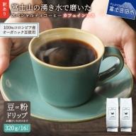 【訳あり】カフェインレスコーヒー デカフェ 富士山の湧き水で磨いた スペシャルティコーヒーセット (豆400g/粉400g/ドリップ20個)