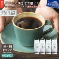 【訳あり】カフェインレスコーヒー デカフェ 富士山の湧き水で磨いた スペシャルティコーヒーセット (豆800g/粉800g/ドリップ40個)