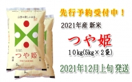 E-02221121【2021年12月上旬発送】つや姫特別栽培米10kg(5kg×2袋)山形県河北町産新米【JAさがえ西村山】