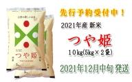 E-02221122【2021年12月中旬発送】つや姫特別栽培米10kg(5kg×2袋)山形県河北町産新米【JAさがえ西村山】