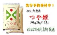 E-02222041【2022年4月上旬発送】つや姫特別栽培米10kg(5kg×2袋)山形県河北町産米【JAさがえ西村山】