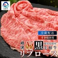 DD-84 鹿児島県産黒毛和牛 A5等級 リブロース 味わいすき焼き用肉 2~3人前 焼肉屋店主こだわりの冷蔵配送