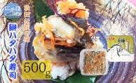 秋田の郷土料理 ハタハタ切り寿し500g (ハタハタ 魚介 魚 加工 おつまみ)