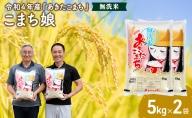 【先行受付】 令和3年産 『こまち娘』 あきたこまち 無洗米 5kgx2袋 <秋田県男鹿市>