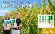 【先行受付】 令和3年産 『米屋のこだわり米』 あきたこまち 白米 5kgx4袋 <秋田県男鹿市>