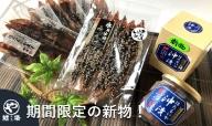 【新物】ほたるいか「沖漬け」お酒のお供3種セット