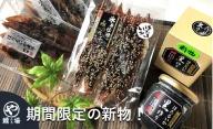 【新物】ほたるいか「黒作り」お酒のお供3種セット