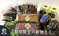 【新物】ほたるいか「沖漬け・黒作り」お酒のお供 盛沢山セット