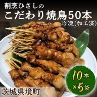 K1382 割烹ひさしのこだわり焼鳥50本(10本×5袋)冷凍【加工済】
