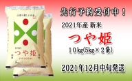 E-02321122【2021年12月中旬発送】つや姫特別栽培米10kg(5kg×2袋)山形県河北町産新米【米穀集荷組合】