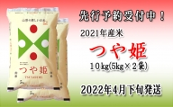 E-02322043【2022年4月下旬発送】つや姫特別栽培米10kg(5kg×2袋)山形県河北町産米【米穀集荷組合】