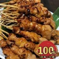 K1466 割烹ひさしのこだわり焼鳥100本(10本×10袋)冷凍【加工済】