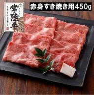 D101 【A5・A4等級】常陸牛 赤身もも肉450g(すき焼き・しゃぶしゃぶ用)