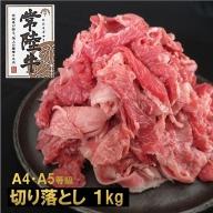 K1517【A5・A4等級】常陸牛 切り落とし 1000g
