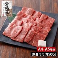 (102) 常陸牛A5・A4等級 赤身もも肉(焼肉用 500g)