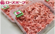 D1260 小分けで便利!茨城県産ローズポーク挽き肉250g×4パック(合計1.0kg)