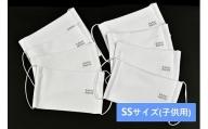 D1359〈日本製〉【限定100セット】境町オリジナル布マスク子供用SSサイズ 8枚セット