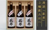 K1455 清酒「萩原」3種飲み比べセット