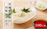 S69 別製ひやむぎ 100人前(11.2kg)