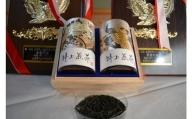 S80 天下一製 高級さしま茶(手揉み茶)10g×2個 全国手もみ製茶技術競技大会にて2度最優秀賞受賞!