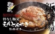 2017うまかもん大サーカスグランプリ受賞 骨なし豚足縁豚焼き(1kg)