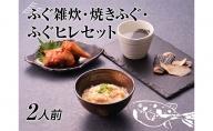 湖南市老舗料亭の味 絶品お取り寄せふぐセット  ふぐ雑炊・焼きふぐ・ふぐのヒレ レンジで簡単調理<2人前>