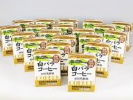 WR-02 鳥取県民みんな大好き!白バラコーヒーブリック(22個入)