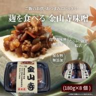 美肌・腸活 国産野菜たっぷり!麹を食べる 金山寺味噌(180g×8個) H140-001