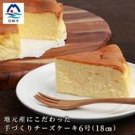 厳選素材の手づくりチーズケーキ ホール6号【無添加】 AA-475