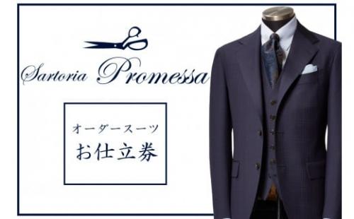 【K7-003】サルトリアプロメッサ オーダースーツ仕立券A | au PAY ふるさと納税