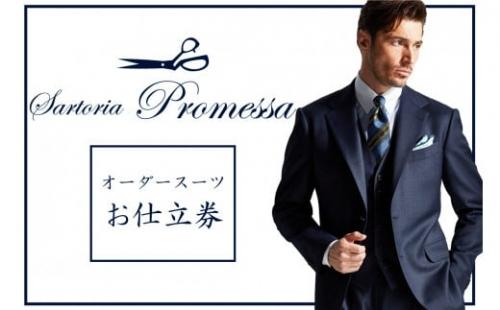 【L8-002】サルトリアプロメッサ オーダースーツ仕立券B | au PAY ふるさと納税