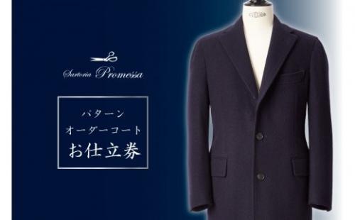 【N2-003】サルトリアプロメッサ パターンオーダーコート仕立券G | au PAY ふるさと納税