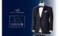 【M1-003】サルトリアプロメッサ オーダータキシード仕立券P