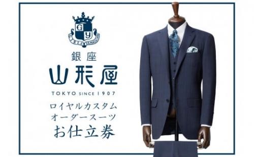 【L8-001】銀座山形屋 ロイヤルカスタムオーダースーツ仕立券A | au PAY ふるさと納税